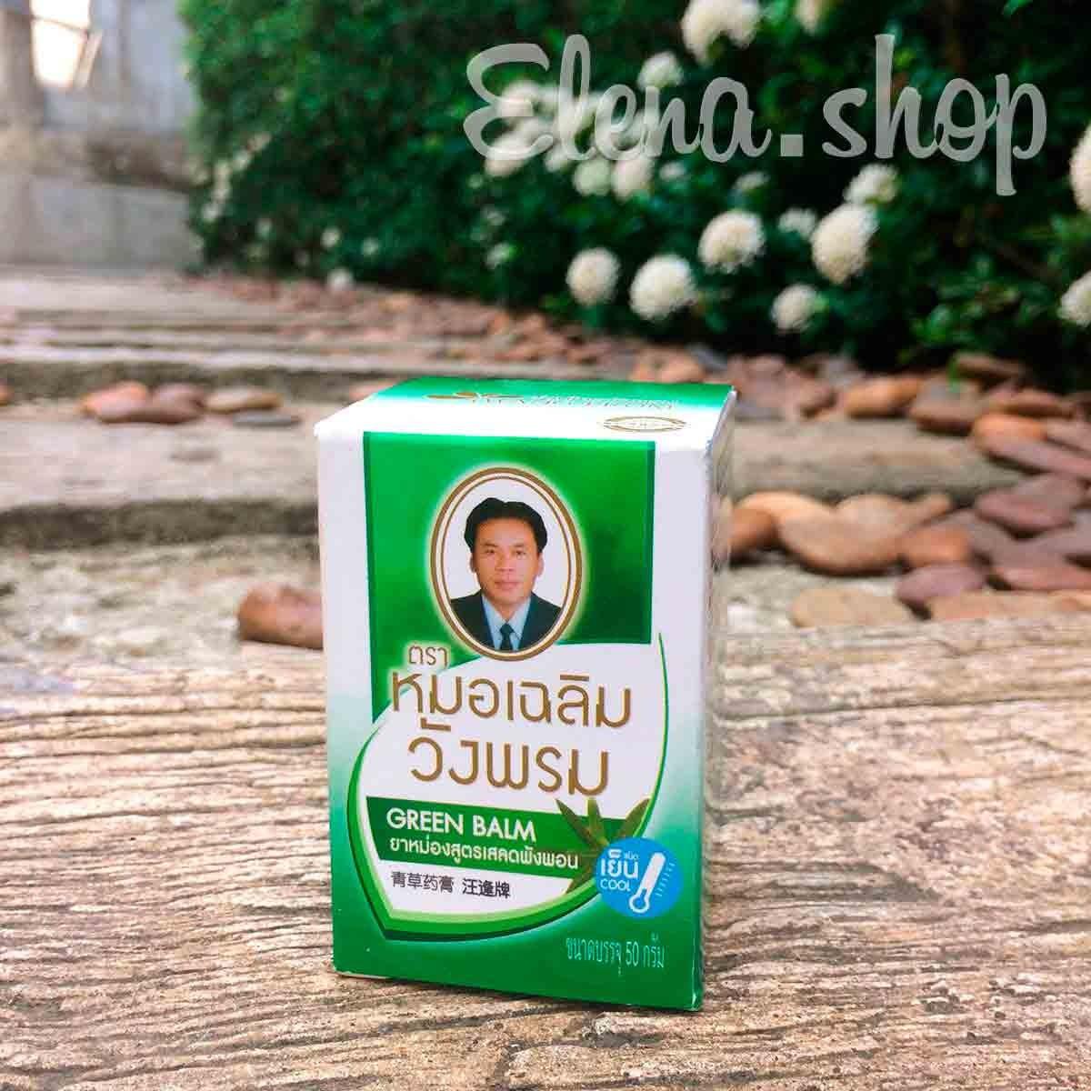 Зеленый бальзам Wang Prom