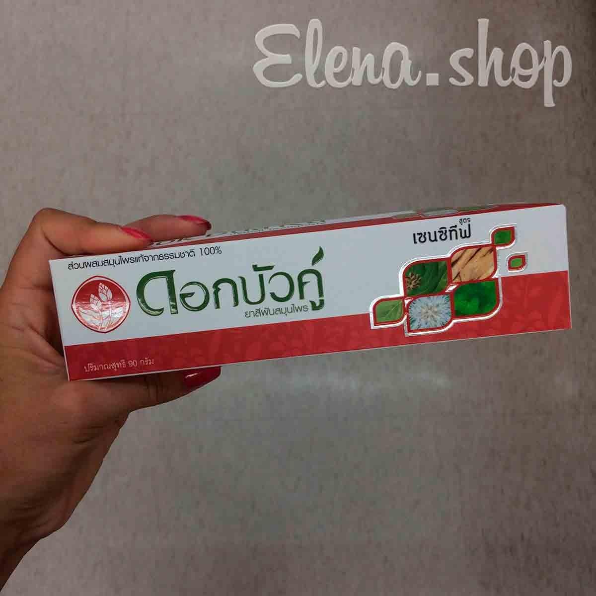 Лечебная травяная зубная паста для чувствительных зубов Dok Bua Ku, Twin Lotus