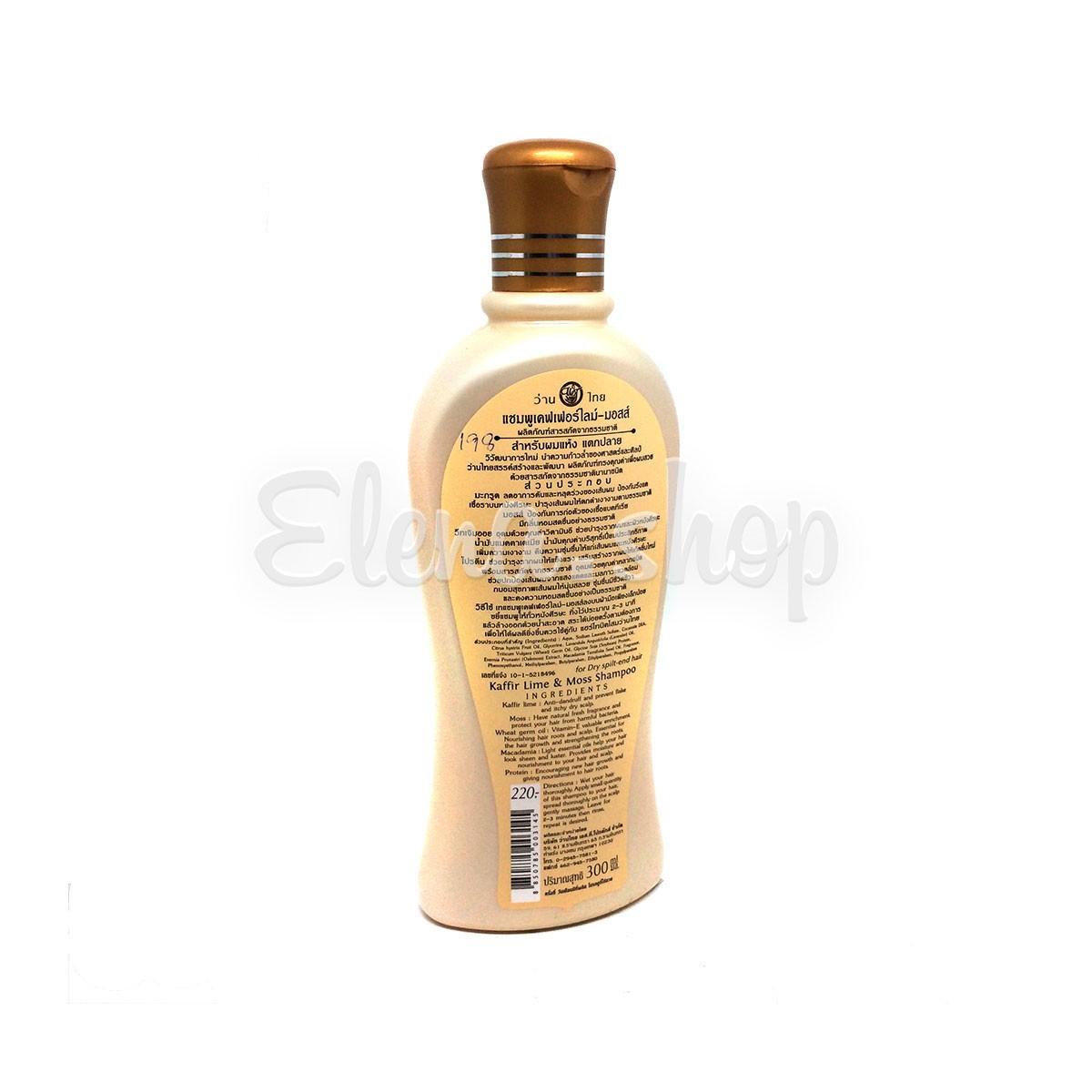 Травяной шампунь для сухих и поврежденных волос Wan Thai Kaffir Lime and Moss