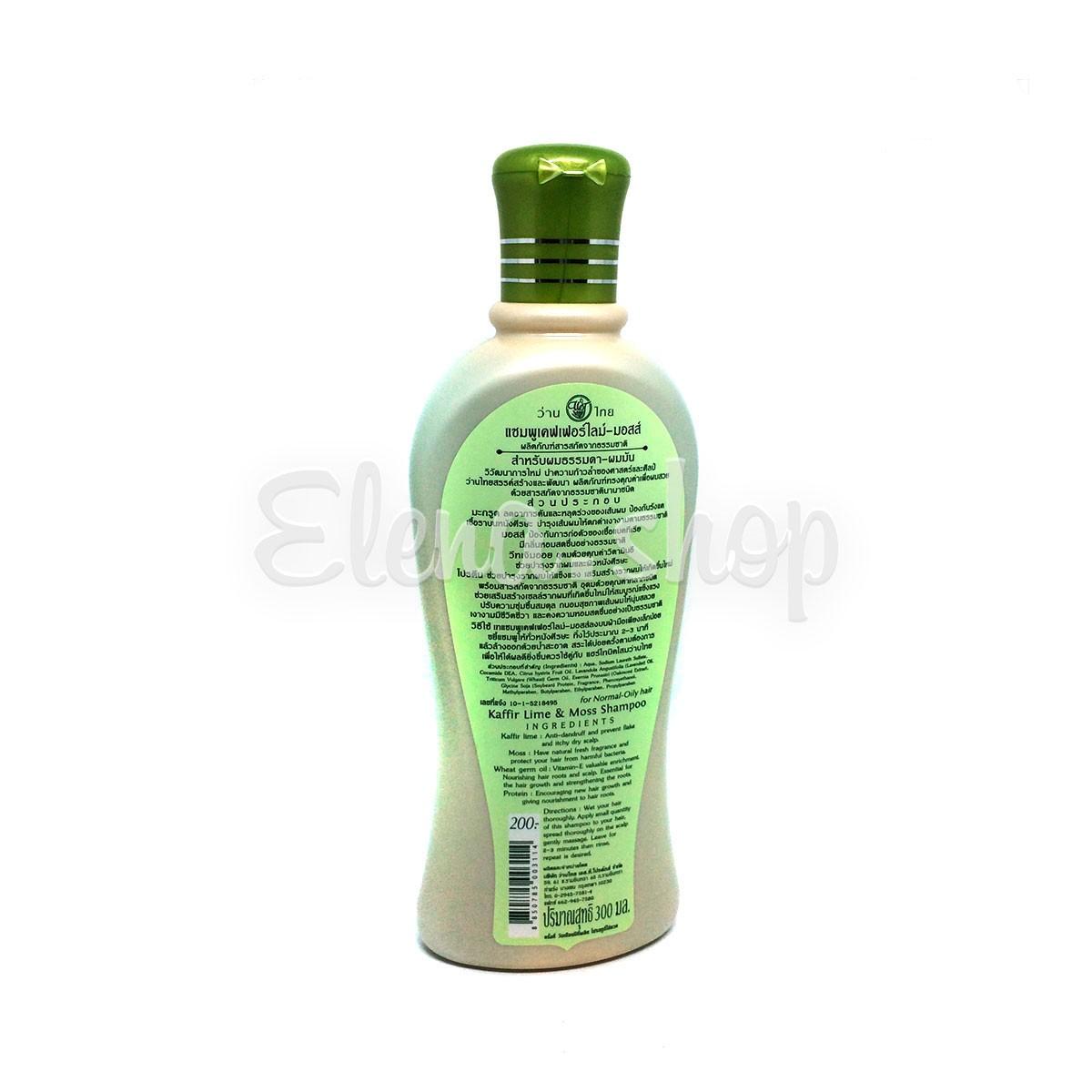 Травяной шампунь для нормальных и склонных к жирности волос Wan Thai