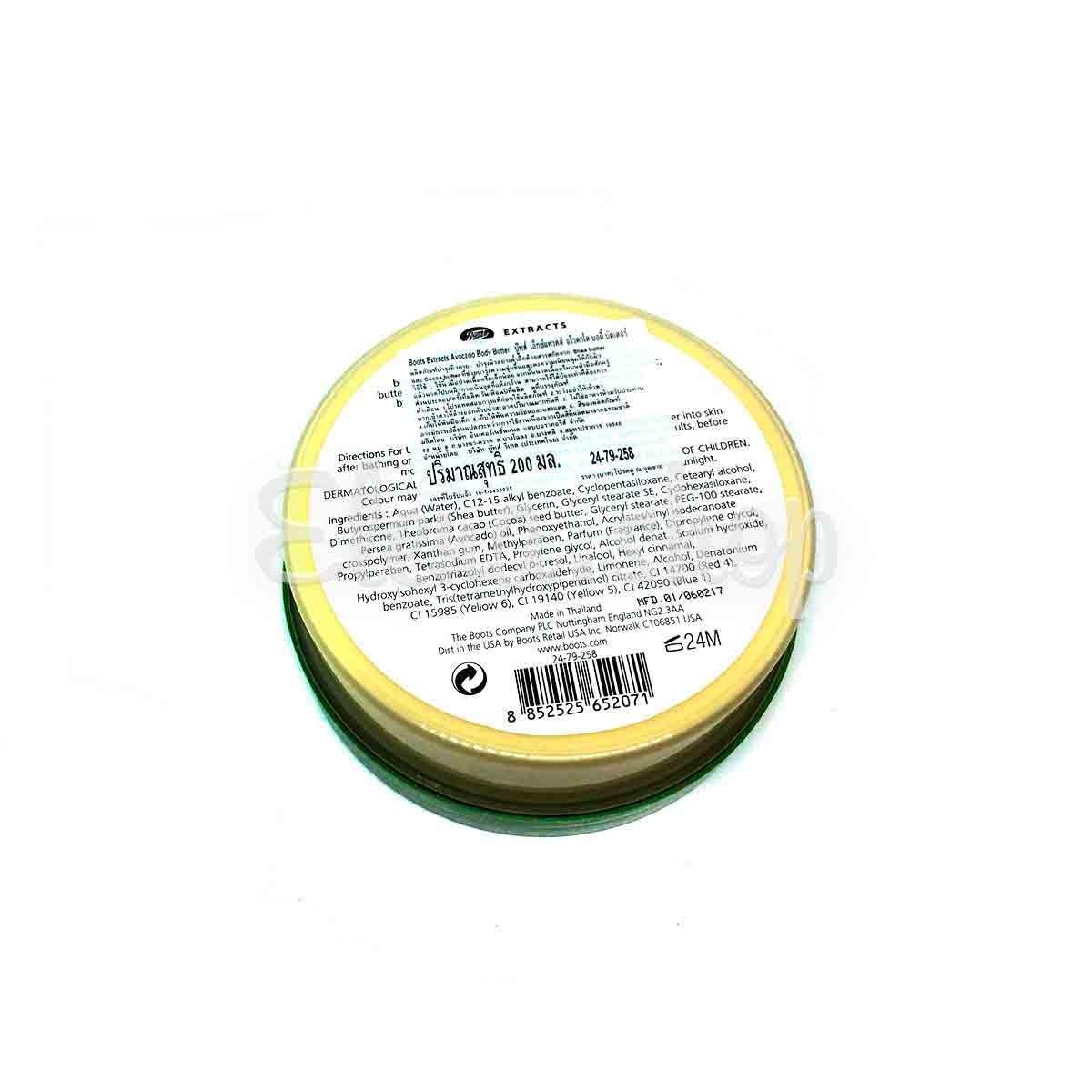 Крем-масло для тела с экстрактом Авокадо от Boots
