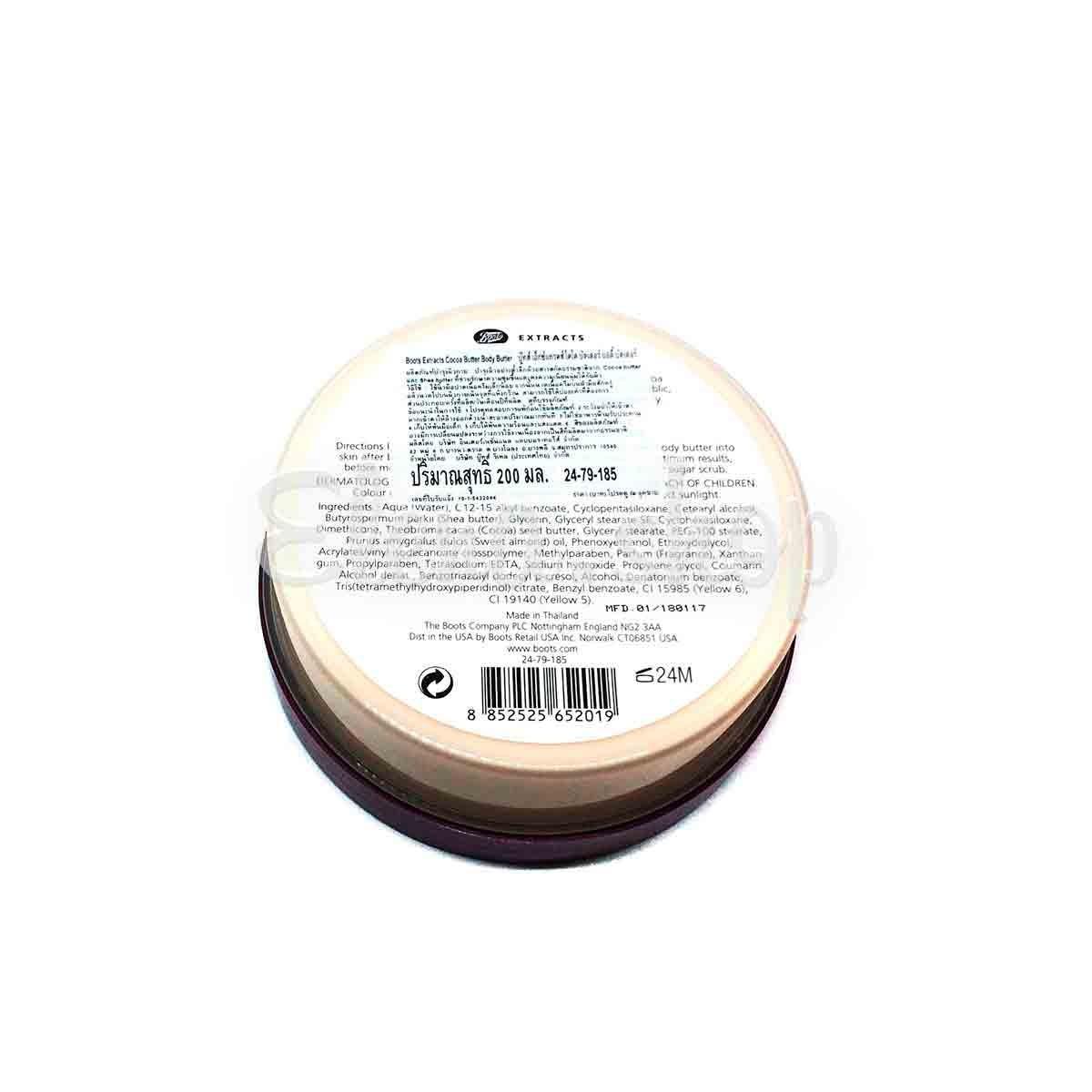 Крем-масло для тела с экстрактом Какао от Boots