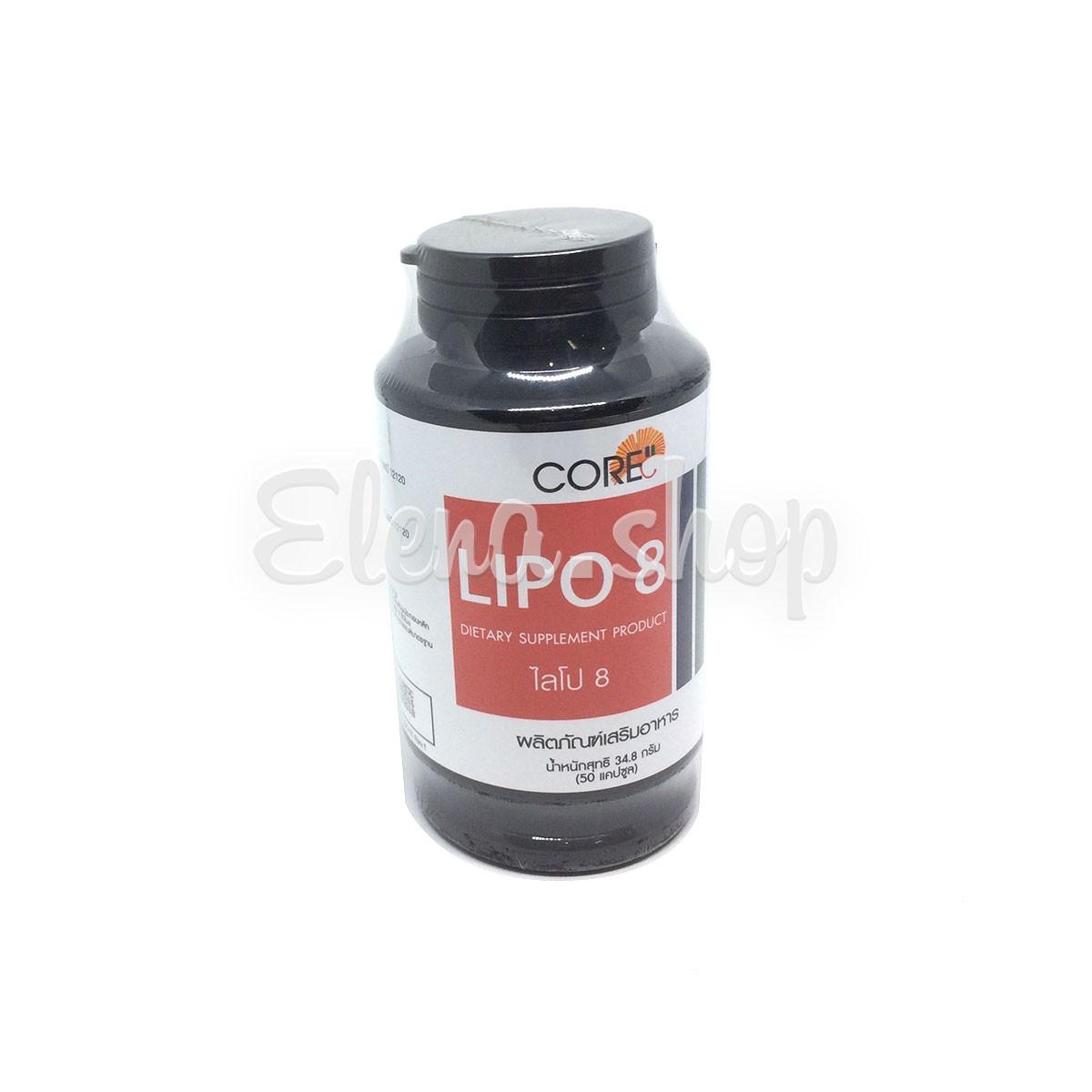 Капсулы для похудения LIPO 8 от Core