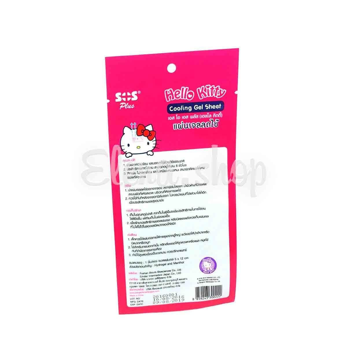 Охлаждающий пластырь Hello Kitty