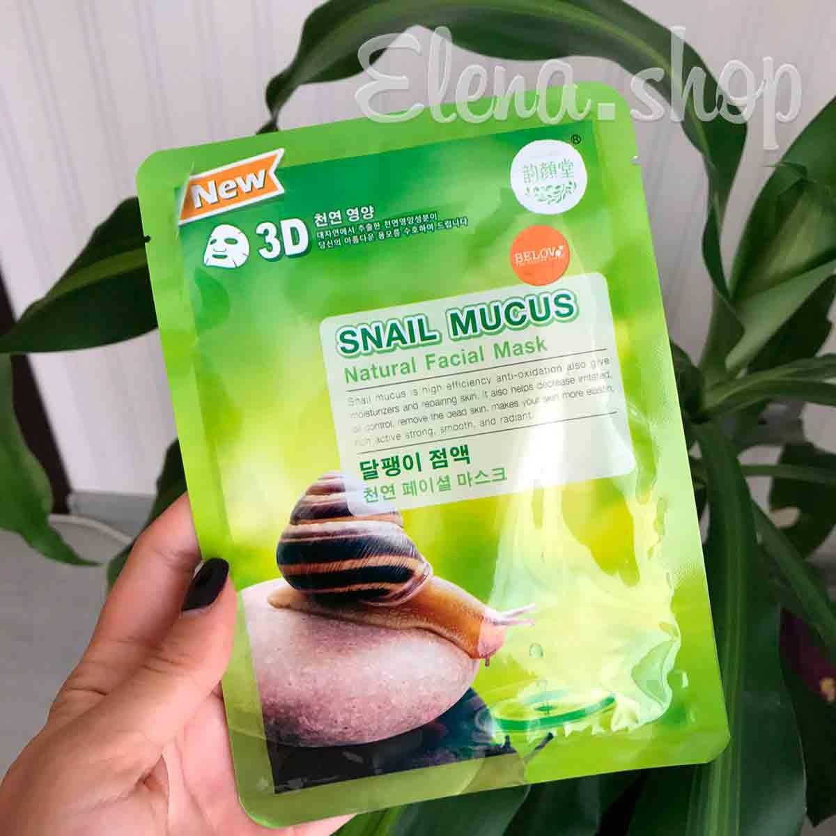 Маска для питания и восcтановления кожи лица с секретом улитки Snail Mucus Natural 3D
