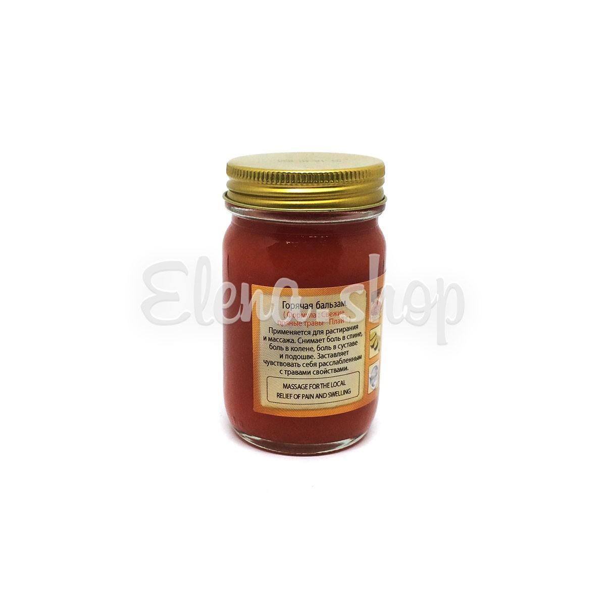 Оранжевый разогревающий бальзам с экстрактом Барлерии