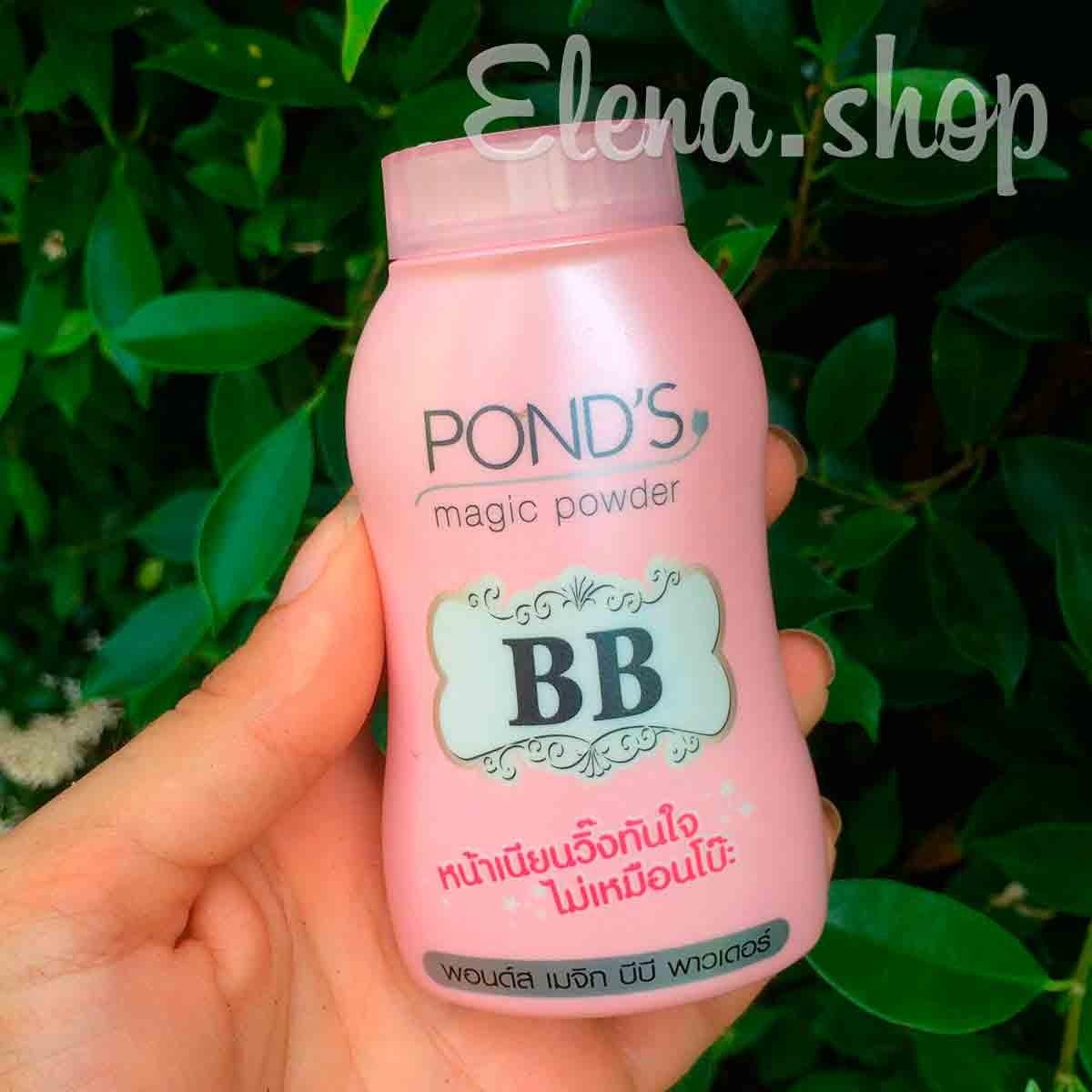 Рассыпчатая BB пудра Ponds Magic Powder