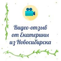 Отзыв от Екатерины из Новосибирска