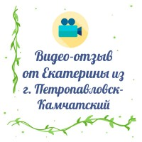 Отзыв от Екатерины из города Петропавловск-Камчатский