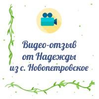 Отзыв от Надежды из села Новопетровское