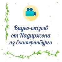Отзыв от Надиржона из Екатеринбурга