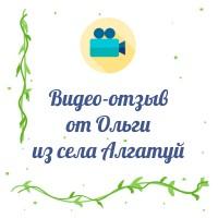 Отзыв от Ольги из села Алгатуй