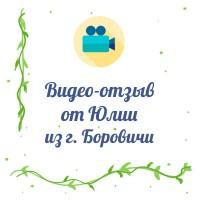 Отзыв от Юлии из города Боровичи